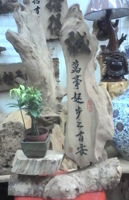 (禪智木之藝)立體字木雕 樟木 立體字 雕刻 立體雕刻藝術 工廠直營-(誠)萬事起步之首安