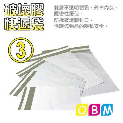 OBM包材館-快遞袋 / 破壞袋 / 信封袋 / 文件袋 / 便利袋 / 包裝袋 3號袋 白色❤(◕‿◕✿)