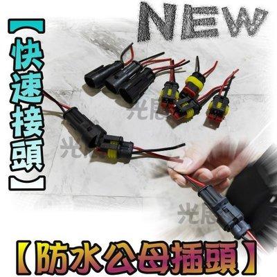 光展 新品 2PIN 防水公母插頭 防呆作用 帶線接頭 快速接頭組  2pin防呆接頭 1組 16元
