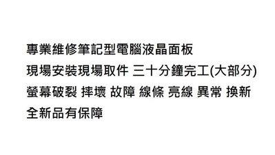 台北現場維修液晶面板 宏碁 ACER ASPIRE E5-573G E5-574G E5-575G 液晶面板故障破裂換新