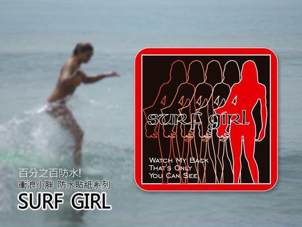 【衝浪小胖】SURF GIRL 2 貼紙/衝浪板/防水/抗UV/KUSO/創意/可愛/汽車/機車