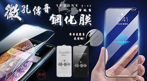 【趣嘢】微孔傳音鋼化膜--保護膜 保護貼 鋼化膜 9H鋼化膜 IPHONE7-11 3D邊緣 無指紋【A0250】