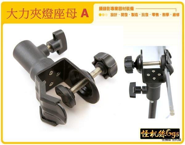 怪機絲 YP-4-004-8 攝影大力夾燈座 母a 傘 管夾 帶銅頭套 C形夾 U型夾 大力夾 通用型萬能夾
