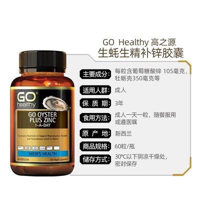 【歐美代購APS】Go Healthy 牡蠣+鋅素食膠囊60粒 男性調理身體持久 進口正品