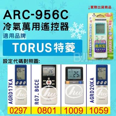 [百威電子] 冷氣萬用遙控器 ( 適用品牌: TORUS 特菱 ) ARC-956C 冷氣遙控器 遙控器 萬用