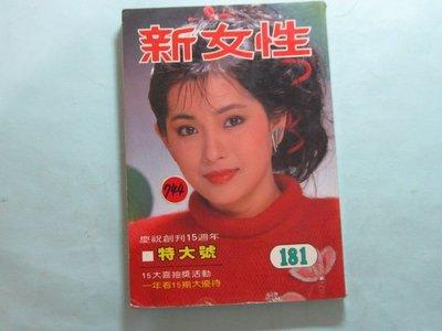古董女性雜誌,內有, 邱于庭,傅娟