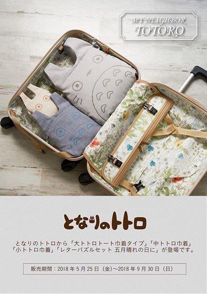 日本郵便局限量發売快閃登記 龍貓可愛束口收納包-中