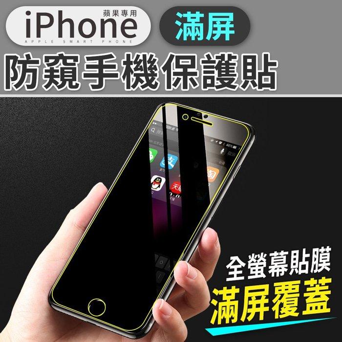 防窺保護貼 鋼化玻璃貼 手機防窺膜 iphone防窺手機保護貼(滿屏) NC17080342 台灣現貨