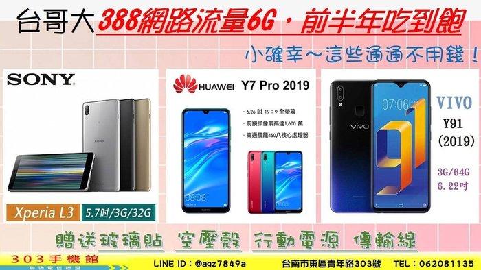 Samsung Galaxy S10 (8GB/128GB) 搭中華遠傳台哥大$0元再送行動電源玻璃貼空壓殼方案請洽門市