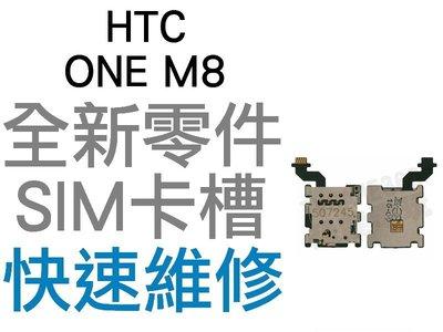 HTC ONE M8 SIM卡槽排線 SIM卡槽 SIM卡座 SIM卡無法讀取 全新零件 專業維修【台中恐龍電玩】