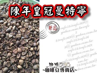 [不酸!新到貨!] 陳年 皇冠 曼特寧 Aged mandheling 每磅490 -----[咖啡543] 咖啡豆專賣