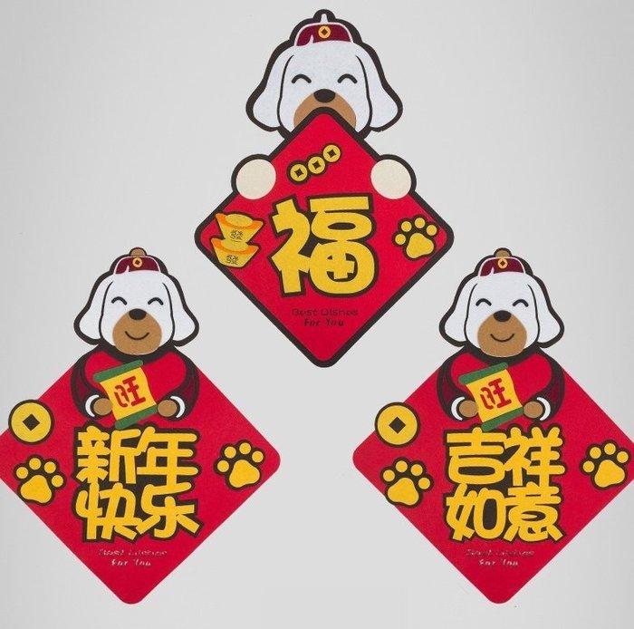 ☆[Hankaro]☆ 春節系列商品不織布可愛狗狗方型吉祥貼畫(單一張)