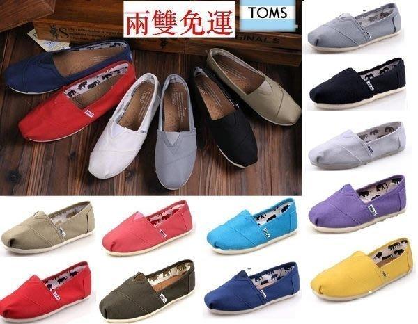 廠價直銷 TOMS經典不敗款純色亮片休閒鞋 條紋情侶鞋 帆布鞋 懶人鞋 童鞋 【2雙免運】