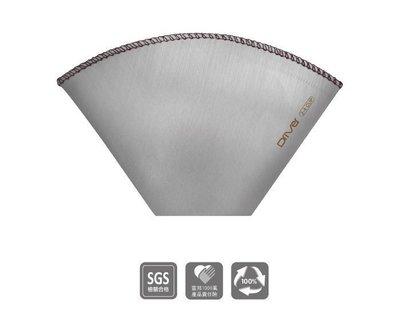 Driver[扇形]不鏽鋼 環保濾紙2-4cup 適用所有扇型102濾杯 美式壺可用 重複使用