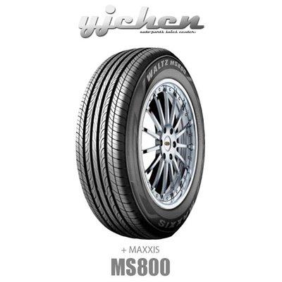 《大台北》億成汽車輪胎量販中心-MAXXIS瑪吉斯輪胎 185/65R15 MS800