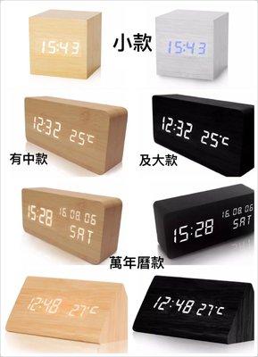LED電子時鐘鬧鐘(原木色正方形小款)