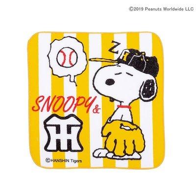 貳拾肆棒球-日本帶回日職棒阪神虎 x史努比snoopy聯名野球限定紀念毛巾