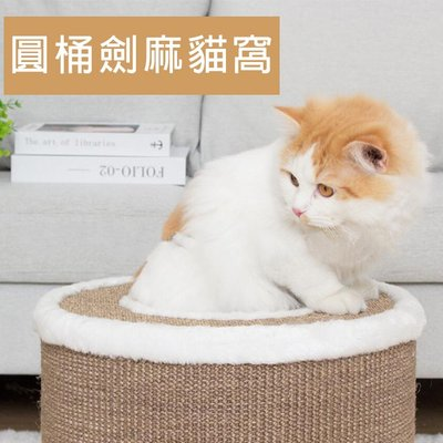圓桶劍麻貓窩 貓咪用品 貓窩 貓屋 貓房子 寵物窩 貓咪玩具 封閉式貓窩 【葉子小舖】