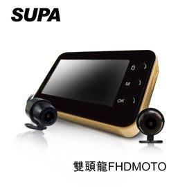 (送16G卡)【皓翔】速霸FHDMOTO 雙頭龍1080P 聯詠96663方案SONY感光元件 前後防水雙鏡頭行車紀錄器