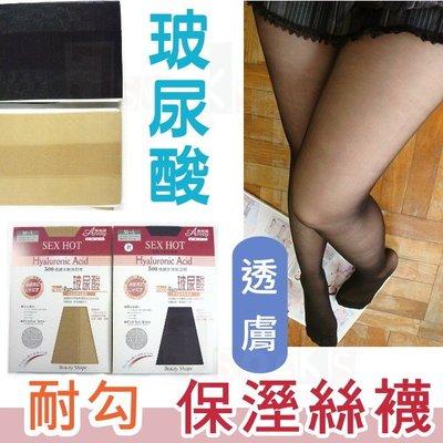 J-56 玻尿酸-耐勾絲襪【大J襪庫】3雙組210元-保溼不易破耐穿-黑絲襪透明絲襪果酸絲襪-隱形絲襪-上班女生台灣製