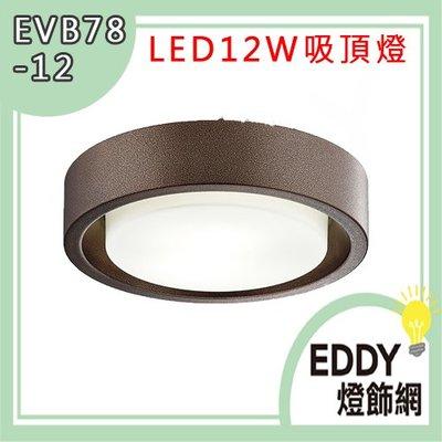 Q【EDDY燈飾網】(EVB78-12)LED 12W 咖啡色 磁鐵式燈板 更換方便 浴室陽台 內建LED燈板另有吊燈