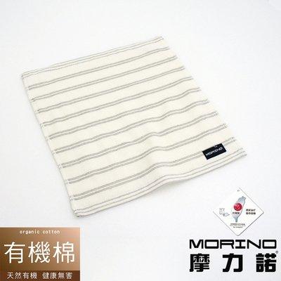 【MORINO摩力諾】有機棉竹炭雙橫紋紗布方巾 新北市