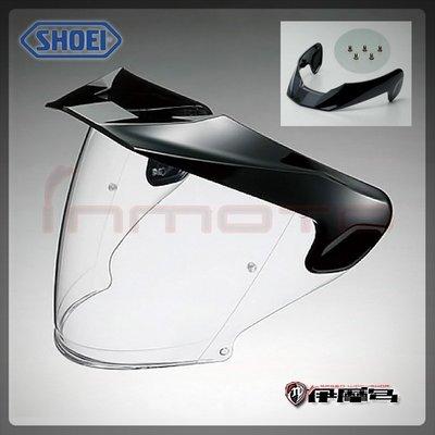 伊摩多※日本 SHOEI V-440 帽簷+透明鏡片 (J-Cruise 帽款適用 附螺絲 CJ-2SP)