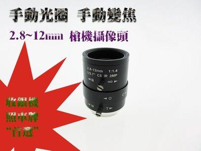 CS接口 百萬像素鏡頭 專業監視器鏡頭 CS Mount 2.8~12mm 手動光圈 手動變焦 鏡頭 適用標準槍型攝影機