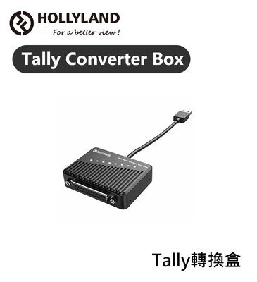 『e電匠倉』HOLLYLAND Tally Converter Box Tally轉換盒 DB25 8路Tally