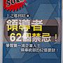 【月界二手書店】領導者62個禁忌!-初版(...