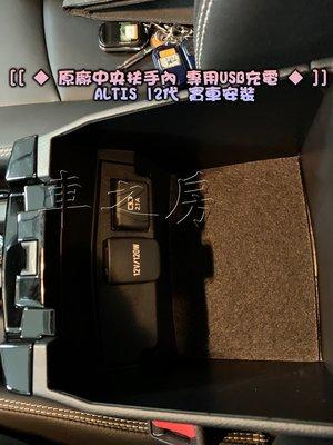 (車之房) 2019-2021 12代 ALTIS 專用 原廠 中央扶手內 預留孔 USB充電 2.1A 專用插頭