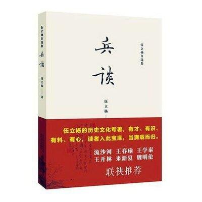 兵談 伍立楊 著 春風文藝出版社 2012-7-1