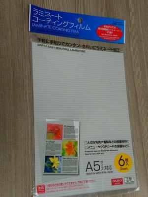 (未用過) Laminate the coating film 手貼式大尺寸 相紙保護膜