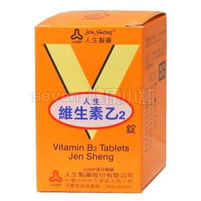 【seven健康小舖】【人生製藥 維生素乙2(B2)錠 (102錠/瓶)】
