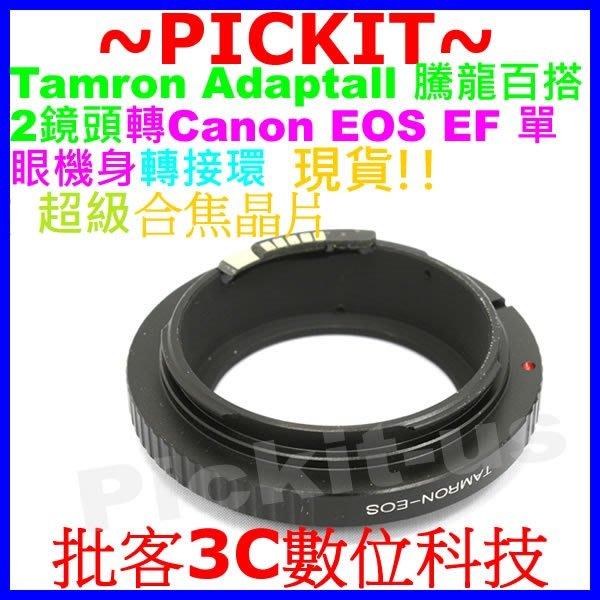 EMF CONFIRM CHIPS電子合焦晶片Tamron SP Adaptall 2鏡頭轉Canon EOS機身轉接環