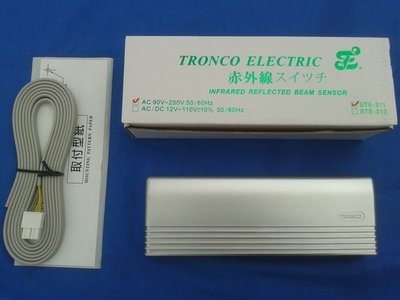 【霖亞科技】TRONCO STE-311 STE-313自動門感應器 電動門感應器 自動門紅外線偵測器 感應器