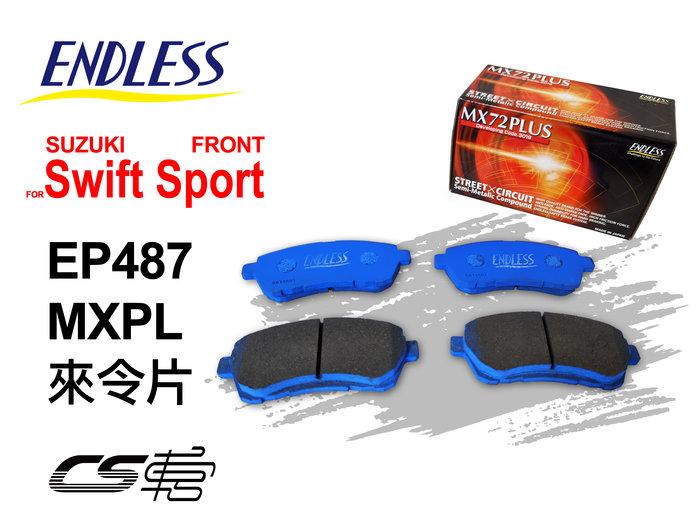 CS車宮車業 日本 ENDLESS MXPL 公司貨 Suzuki Swift Sport (前) EP487