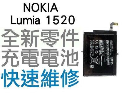 NOKIA Lumia 1520 全新電池 無法充電 膨脹 更換電池 裸裝 工廠流出品皆有小擦傷【台中恐龍電玩】