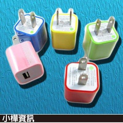 優質!!【USB充電器】~~九種顏色USB手機充電插頭/充電器/行動電源 iPhone 4/4S iPad iPod