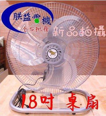 『朕益批發』金牛牌 TH-182 18吋 桌扇 桌地扇 工業扇 電風扇 落地扇 通風扇 太空扇 壁扇 鋁葉桌扇