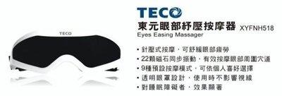 聖誕禮物!TECO 東元眼部紓壓按摩器XYFNH518/按摩眼罩/針壓式按摩 網路最低價 三台999(免運)