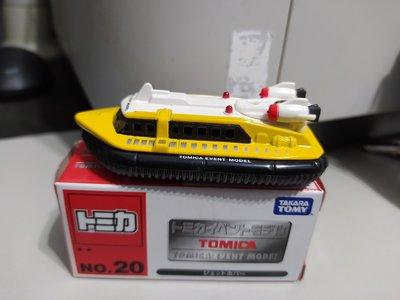 TAKARA TOMY TOMICA NO.20 2009版 會場限定車 汽艇 汽船 絶版品