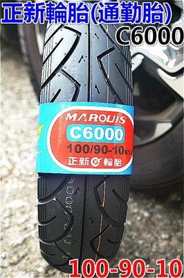 MOTORS-正新輪胎C6000(通勤胎).100-90-10.10吋.$700含工資+氮氣+除臘