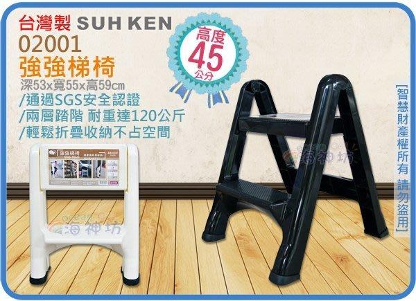 =海神坊=台灣製 02001 強強梯椅 階梯椅 折疊椅 高低椅 底腳防滑墊 耐120kg 高45cm 6入3200元免運
