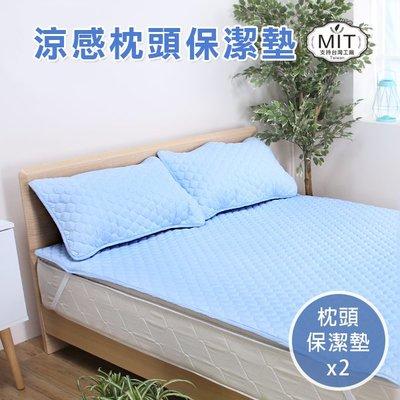 枕頭 保潔墊 床墊 好清洗 透氣 舒適 (涼感枕頭保潔墊-2入) 枕頭保潔墊 平面式  i-HOME愛雜貨