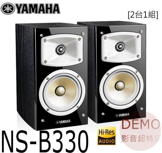 ㊑DEMO影音超特店㍿現貨日本YAMAHA NS-B330 書架喇叭 波導角控制高音揚聲器