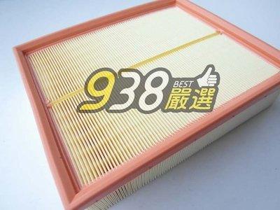 938嚴選 SKODA SUPERB AUDI A4 A6 副廠高密度濾心 濾芯 空氣芯 空氣心 空氣濾網