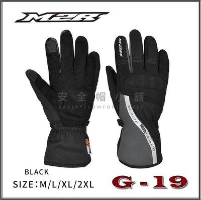 *安全帽小舖*( M2R G19 黑色 護具 防水手套G-19 防寒 防風、可超商取貨