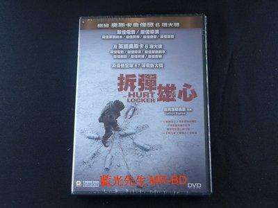 [DVD] - 危機倒數 ( 拆彈雄心 ) The Hurt Locker