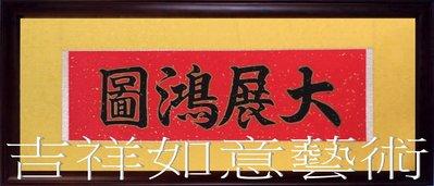 ☆【吉祥如意藝術】㊣100%全手寫鎮宅之寶招財開運描金墨寶原創書法~大展鴻圖~9(88X38公分)good108